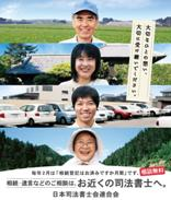 2009_souzokutouki_chirashi