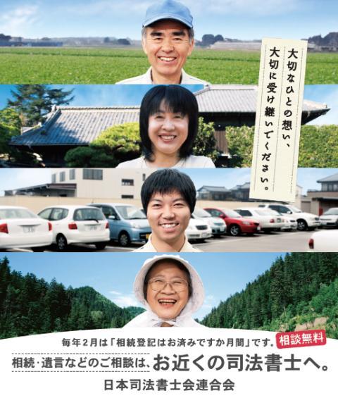 2011_souzokutouki_chirashi(1)