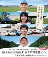 souzokutouki_poster