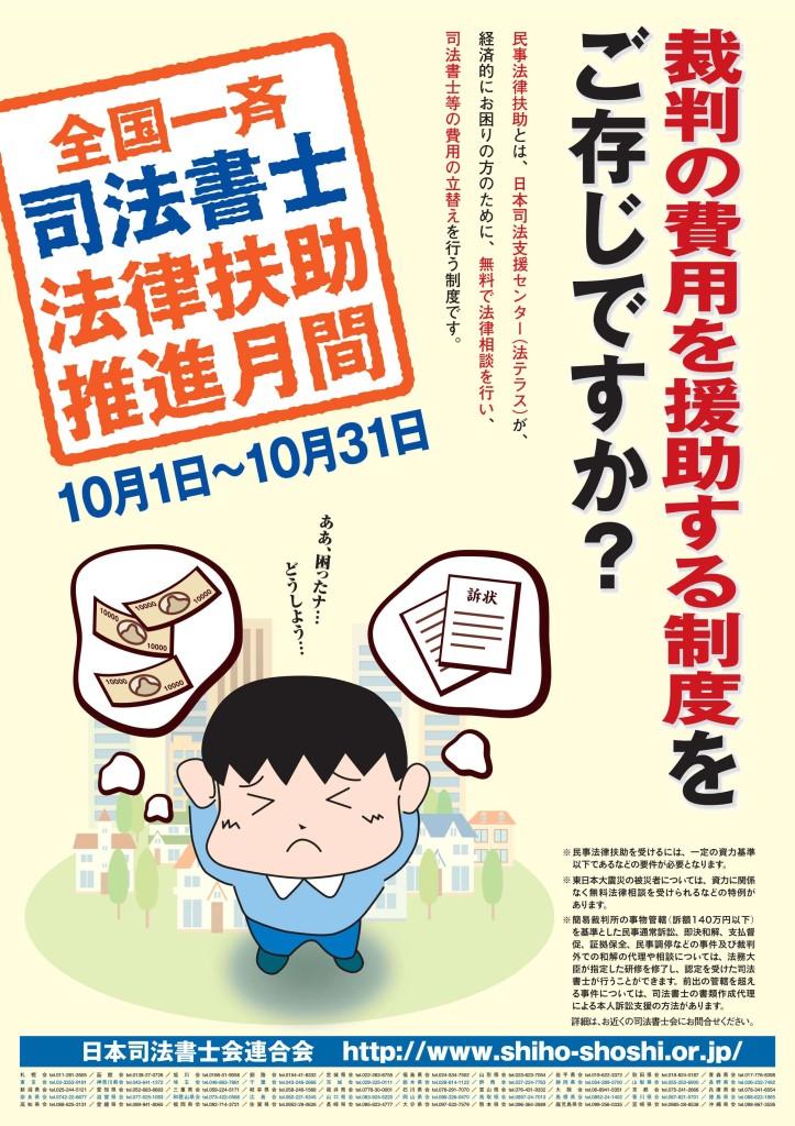 20140901 平成26年度民事法律扶助ポスター