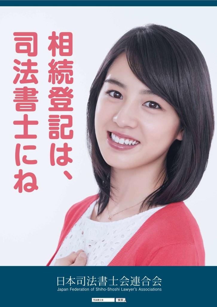 20141224 新通>桜庭ななみ相続登記ポスタ-